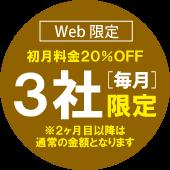Web限定 3社限定で初月料金20%OFF