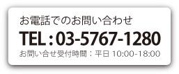 03-5767-1280